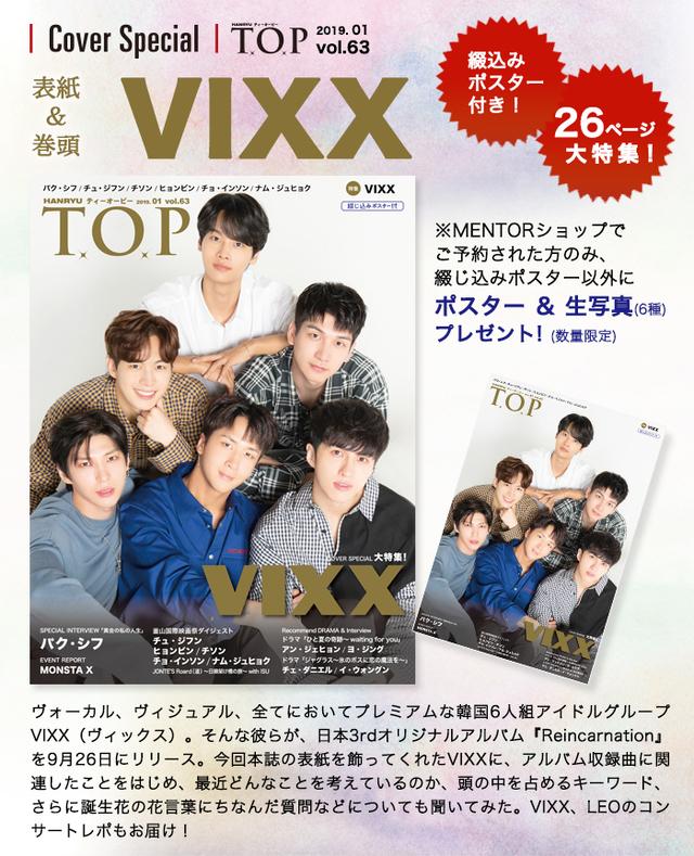 top63-vixx2_20181113021520071.jpg