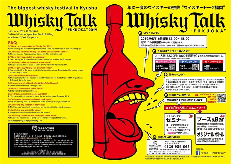 whiskytalk_1_R.jpg