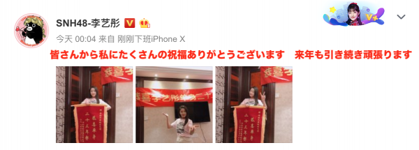 weibo20181223.png