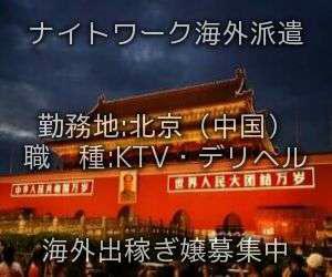 北京出稼ぎ求人情報