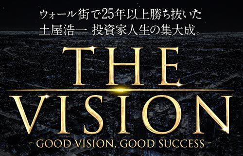土屋浩一のThe Visionプロジェクトが危険すぎる