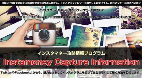 大森輝男 Instagramで稼ぐ方法 インスタマネー攻略情報プログラムICI
