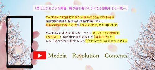 小西和夫のMedeia Revolution Contents今から動画を収益化して稼ぐ方法とは?
