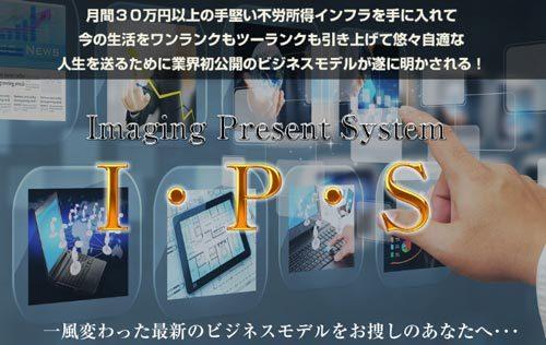田代雅彦 IPS