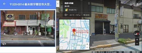 栃木県宇都宮市大曽1-5-10 Googleマップ