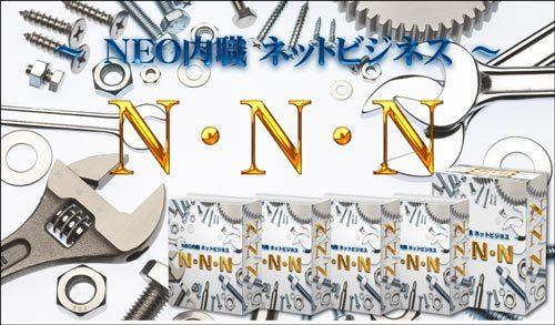 佐々木秀吉&今井のNNN(ネオ内職ネットビジネス)
