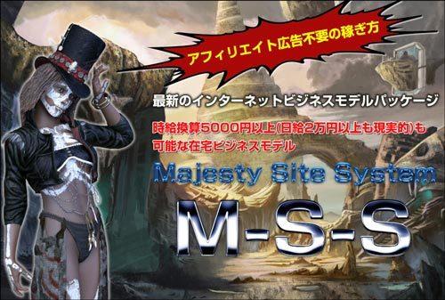 佐川陽介 MSS構築システムパッケージ