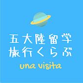 五大陸留学旅行くらぶ|una visita