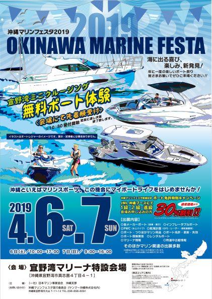 沖縄マリンフェスタ2019ホ゜スターテ゛サ゛イン小