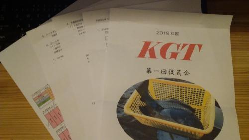 '19KGT役員会資料
