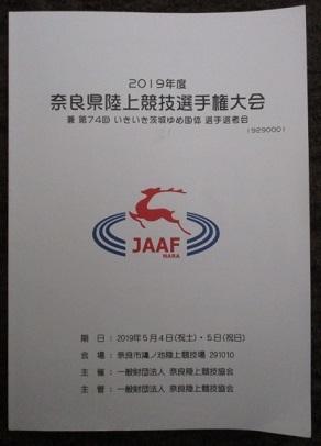 奈良県選手権冊子