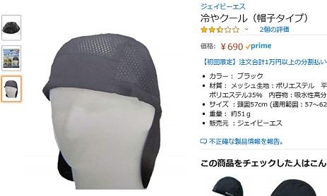 冷やクール(帽子タイプ)