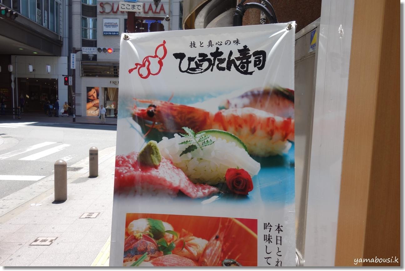 福岡 天神「ひょうたん寿司」 6