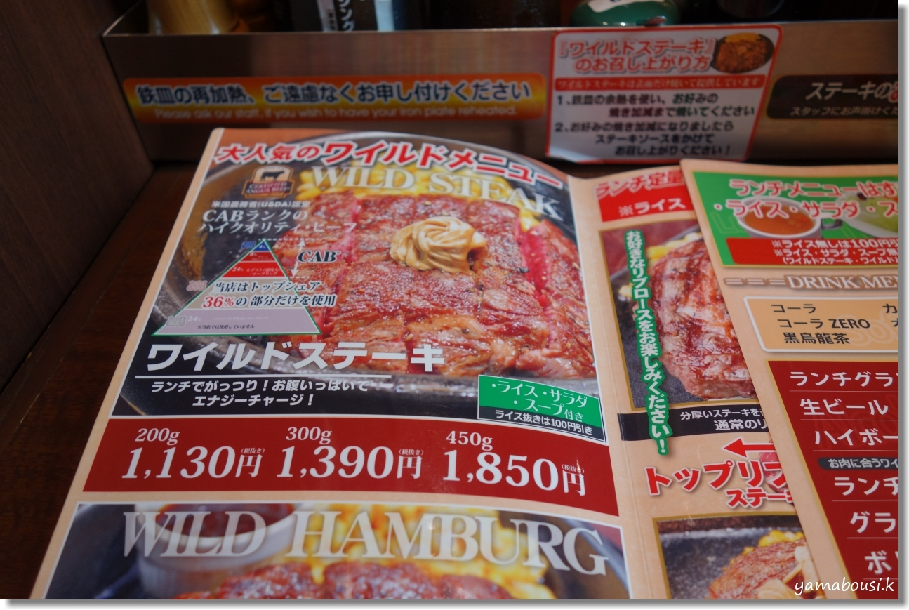 いきなりステーキ ワイルドステーキ 2