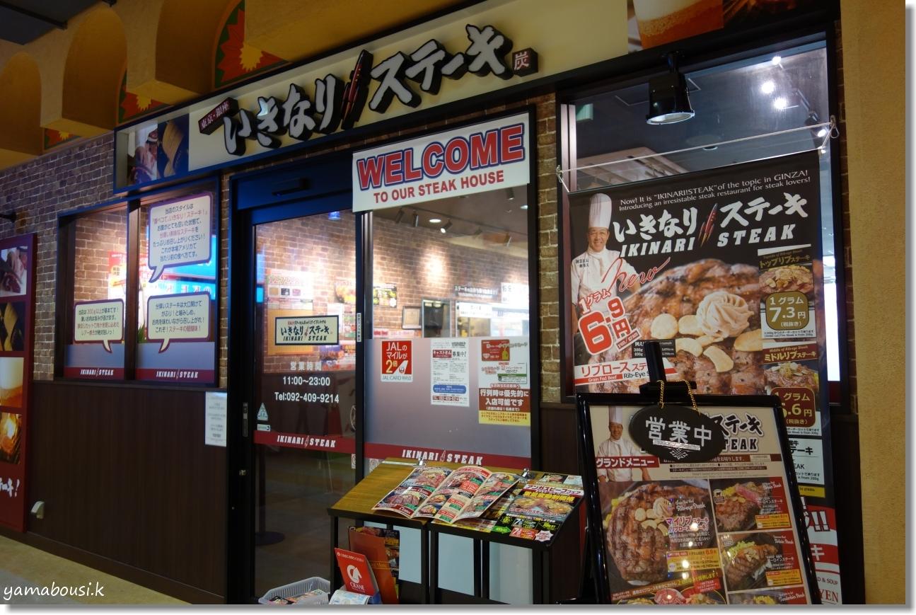 いきなりステーキ ワイルドステーキ 4