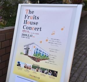ルーツ・ハウス・コンサート2019