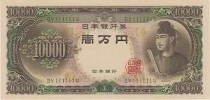 2 1万円札