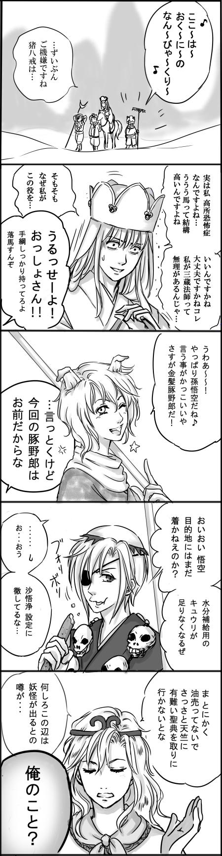 天使 正月漫画1