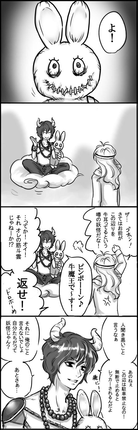 正月漫画2