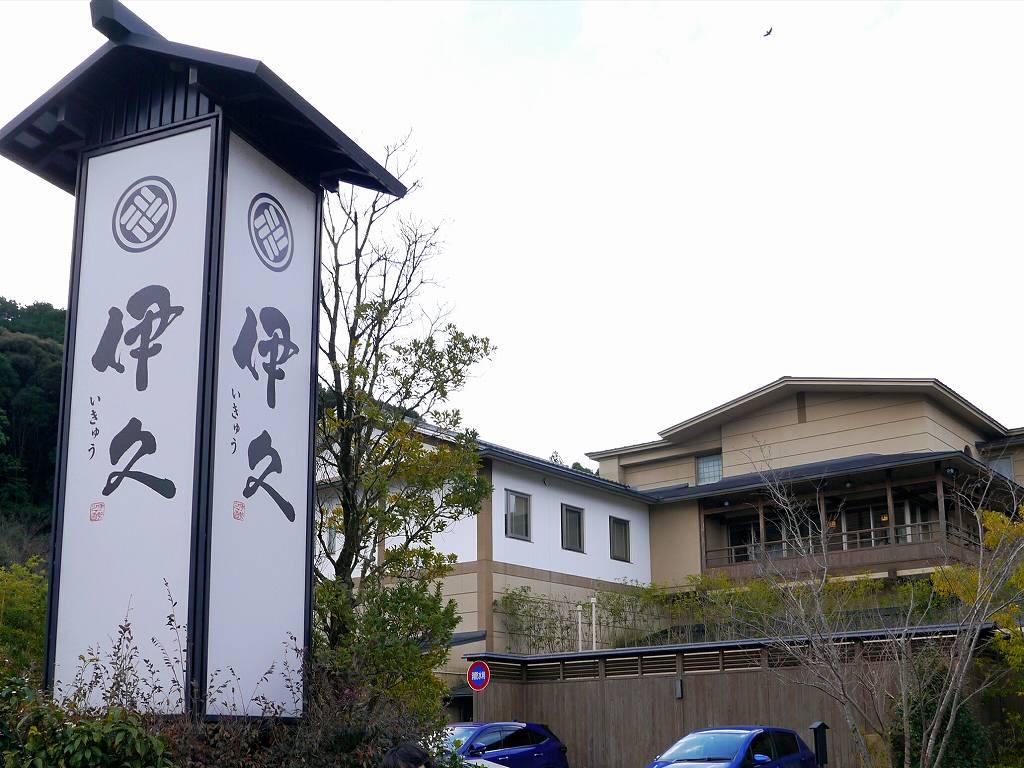 三重県☆伊勢の旅館「いにしえの宿 伊久」伊勢神宮参拝もおかげ横丁もすぐそこ!