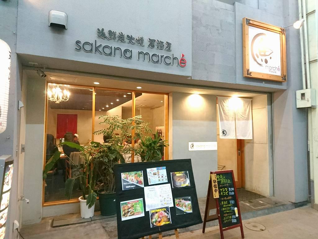 「魚マルシェ 2号店(北九州市小倉北区)」京町の美味しいお魚料理店☆