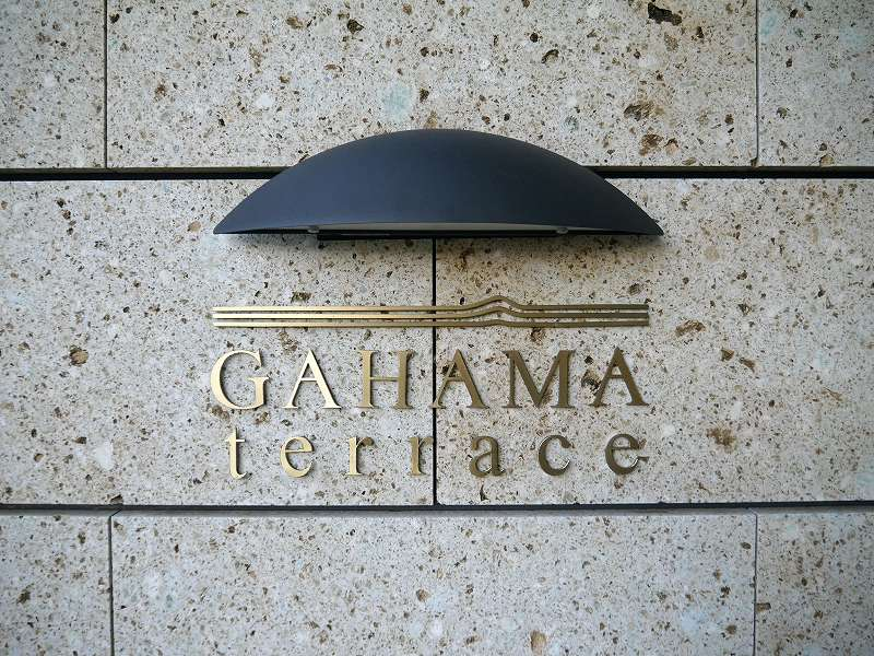 大分県☆別府の旅館「GAHAMAterrace(ガハマテラス)」和風リゾートでフレンチ&割烹
