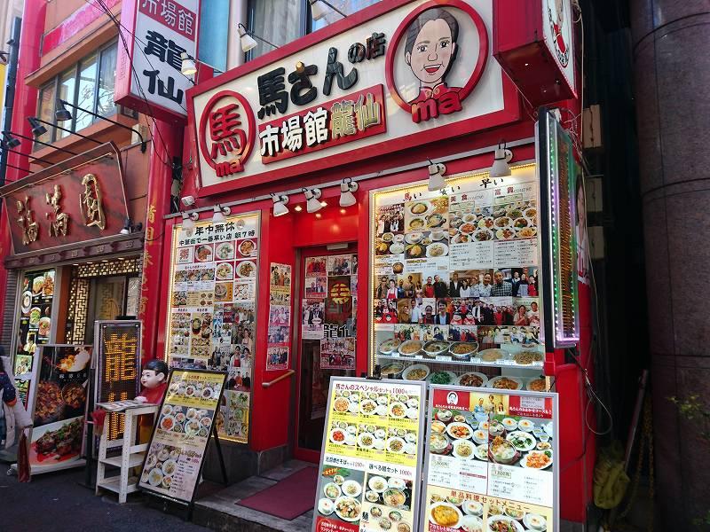 「馬さんの店 龍仙 市場館(横浜市中区)」お粥が人気!ボリューム満点の上海中華