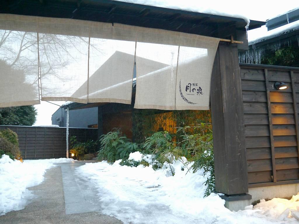 神奈川県☆箱根の旅館「月の泉」全9室の専用露天風呂付客室!強羅の自然と箱根観光