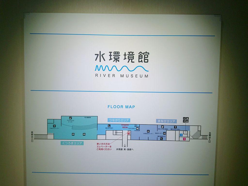 「水環境館(北九州市小倉北区)」2019.3.31☆充実のリニューアルオープン!