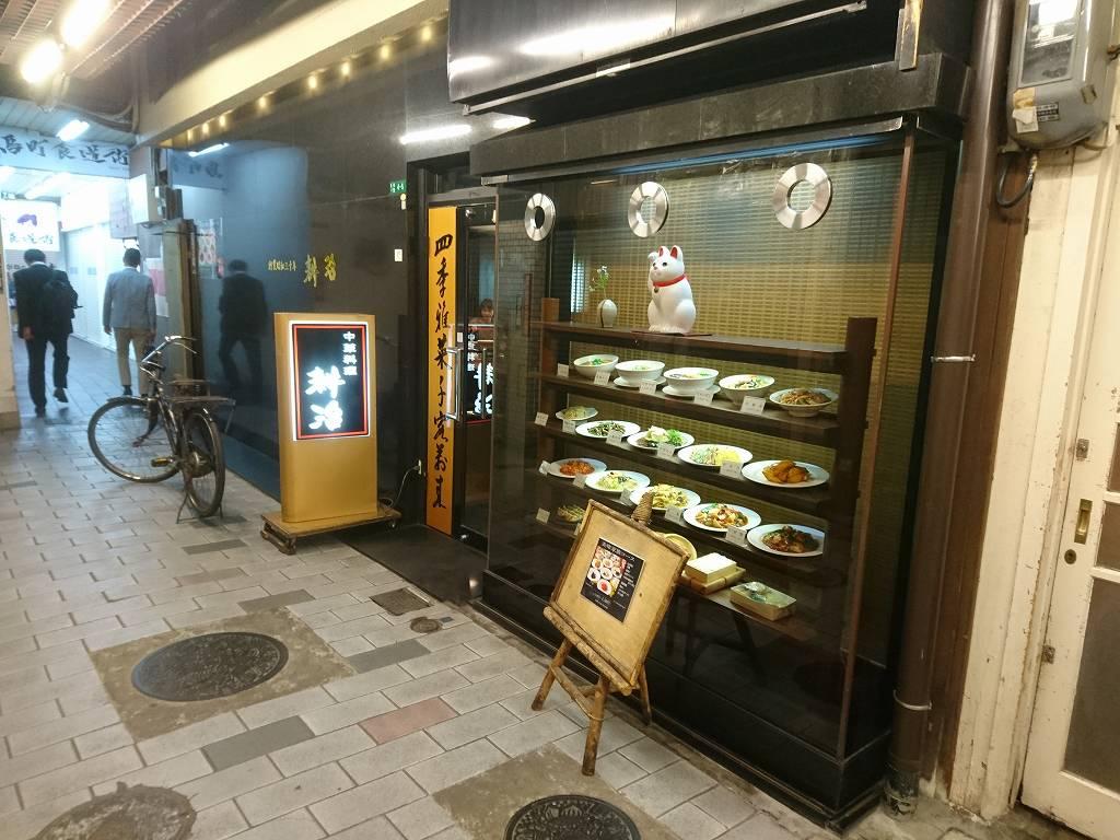 「中華料理 耕司 魚町本店(北九州市小倉北区)」鳥町食堂街でこだわりの中華ディナー