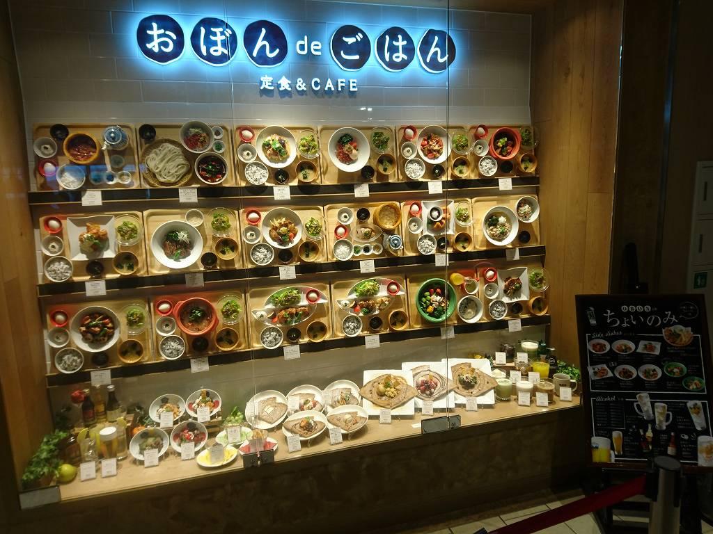 「おぼんdeごはん KITTE博多店(福岡市博多区)」博多駅近くで、和定食ランチ!