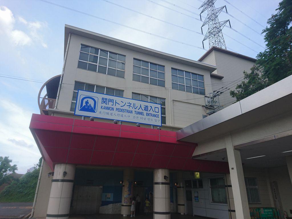 「関門人道トンネル(北九州市門司区)」片道780m☆福岡と山口の県境をひと跨ぎ