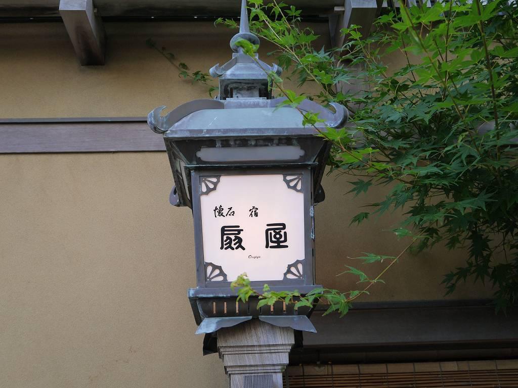 佐賀県☆武雄市の旅館「懐石宿 扇屋」記憶に残る素晴らしいお料理と歴史を感じるお部屋
