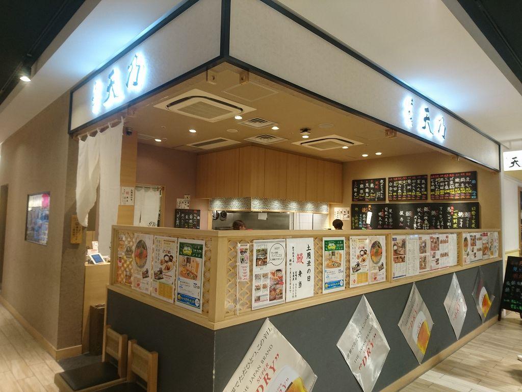 「はかた天乃 KITTE 博多店(福岡市博多区)」名店の味をカジュアルに定食で楽しむ!