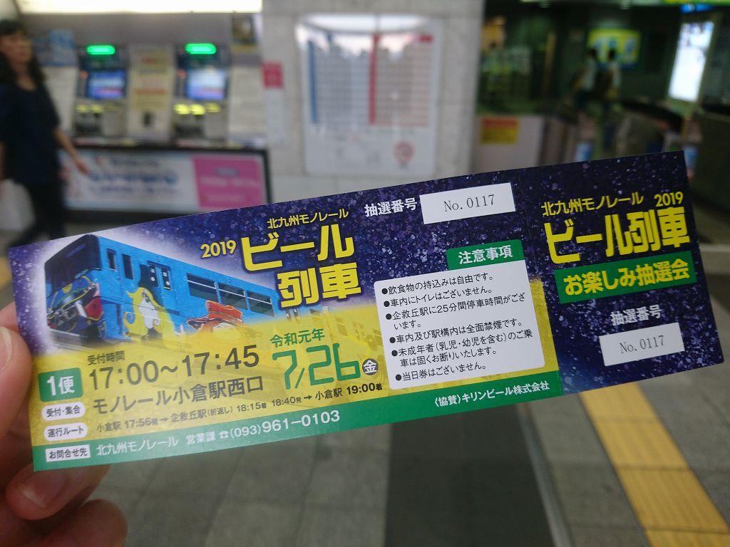 「北九州モノレール ビール列車2019(北九州市小倉)」銀河鉄道999号でビール飲み放題1時間の旅