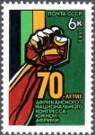 ソ連・ANC70年(1982)