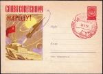 ソ連共産党21回大会切手つき封筒(ロケット)
