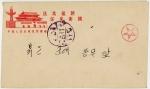 朝鮮人民軍・軍事郵便(中国寄贈)