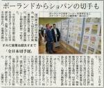 東京新聞20190714