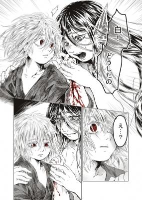 七話人魚の血_003