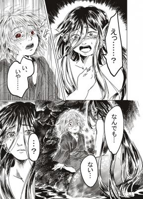 七話人魚の血_008