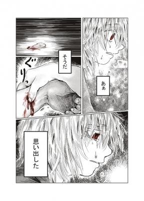 七話人魚の血_009