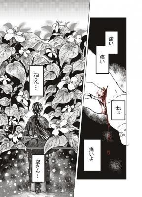 七話人魚の血_010