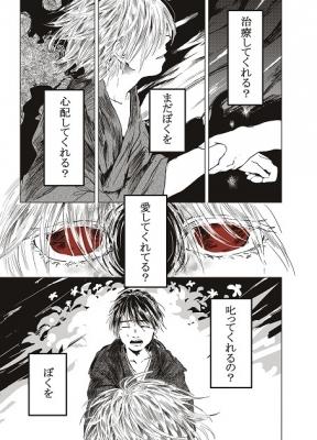 七話人魚の血_012