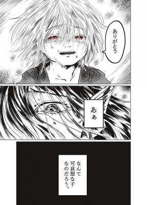 七話人魚の血_016
