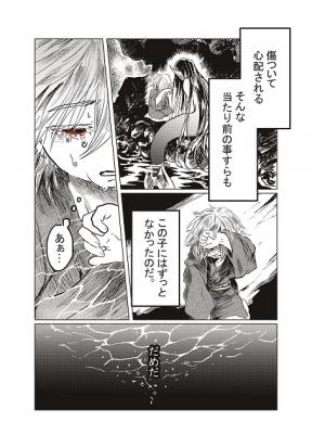 七話人魚の血_017