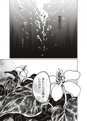 七話人魚の血_018