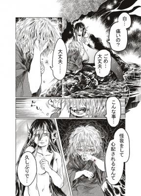 七話人魚の血_015