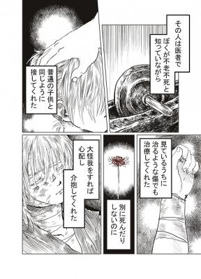 七話人魚の血_021