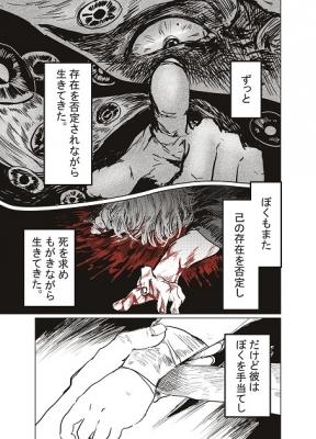 七話人魚の血_022